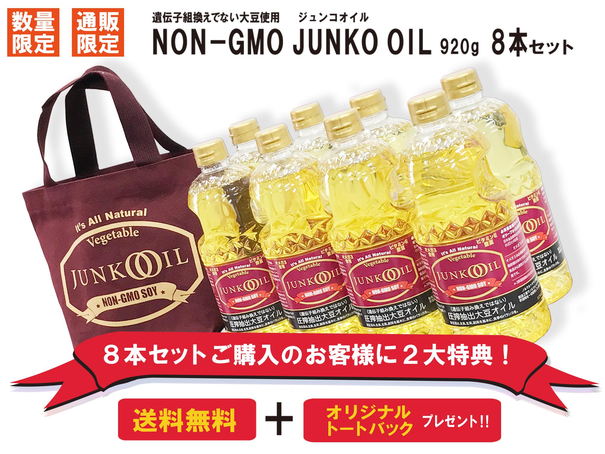 数量限定8本セット NON-GMOベジタブルJUNKOOIL920g×8本送料無料+オリジナルトートバック
